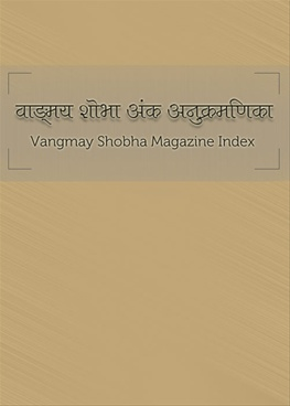 (वाङ्मय शोभा अंक अनुक्रमणिका) Vangmaya Shobha Magzines Index