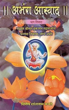 Abhang Aswad Bhag 3