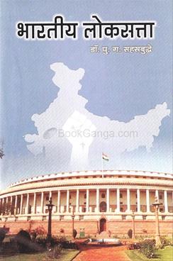 Bharatiy Lokasatta