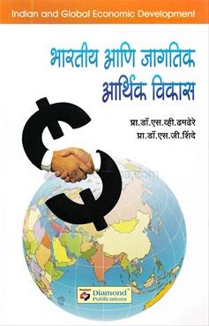 Bhartiy Ani Jagatik Arthik Vikas - S. G. Shinde