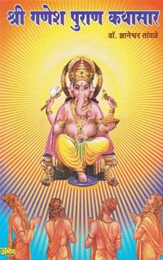 Shree Ganeshpuran Kathasar