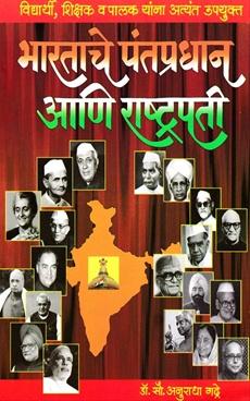 Bharatache Pantapradhan Ani Rashtrapati