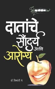 Datanche Soudarya Ani Arogya