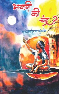 Bhakari ki Chandra ?