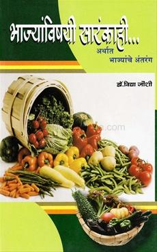 Bhajyanvishayi Sarkahi