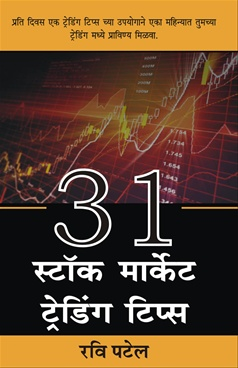 31 Stock Market Trading Tips (Marathi)