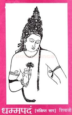 Dhammapadm ( Sankshipt Sar )