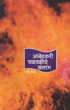 Ambedkari Chalavaliche Antarang