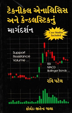 Technical Analysis Ane Candlesticksnum Margdarshan ( Guj. )