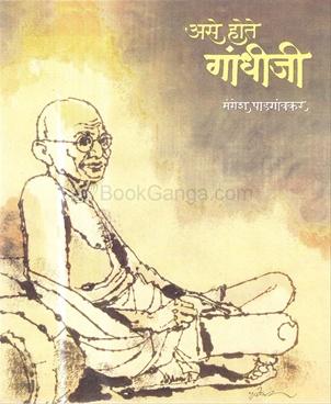 Ase Hote Gandhiji
