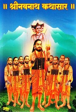 Shri navnath Kathasar