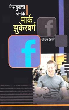 फेसबुकचा जनक मार्क झुकेरबर्ग