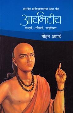 Aryabhatiy