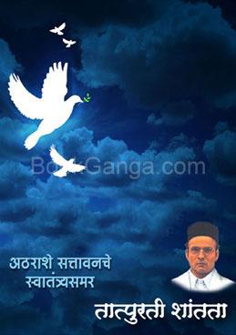 1857 che Swatantrya Samar -IV Tatpurti Shantata