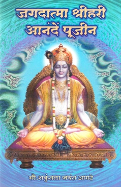 Jagadatma Shrihari Anande Pujin