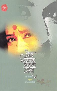 Bhutal Swargatil Ghayal Vasant