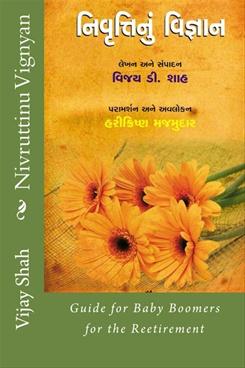 Nivruttinu Vignyan (Color Edition)