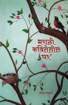 Marathi Kavitetil Ghar
