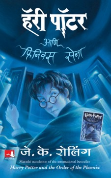 Harry Potter Ani Finix Sena