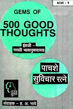 500 Suvichar Ratne Bhag 6 To 10