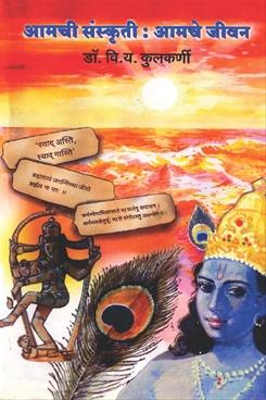 Aamchi sanskruti Amche Jivan