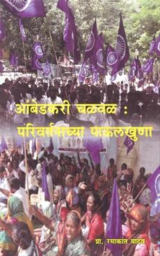Ambedkari Chalval Parivartanachya Paulkhuna