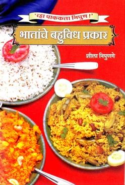 Bhatanche Bahuvidh Prakar