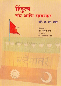 Hindutv : Sangh Ani Savarkar
