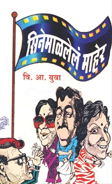 Cinemalalela Maher