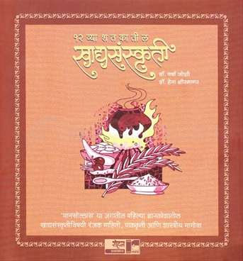    -12 Vya Shatkatil Khadyasanskruti by Dr. Hema Kshirsagar, Dr. Varsha Joshi - Rohan Prakashan