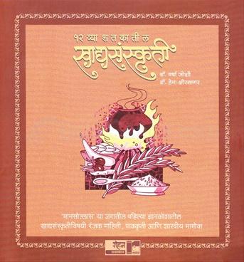12 Vya Shatkatil Khadyasanskruti
