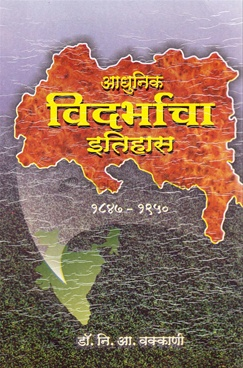 Adhunik Vidarbhacha Itihas - 1847 - 1950