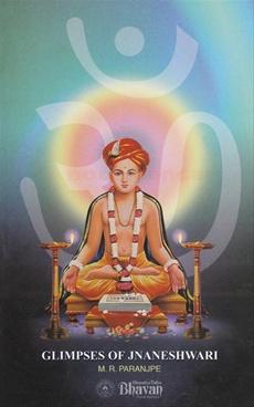 Glimpses Of Jnaneshwari