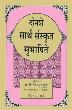 Donashe Sarth Sanskrut Subhashite