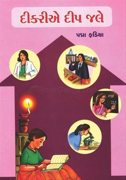 Dikeria Deep Jale (Gujarati)