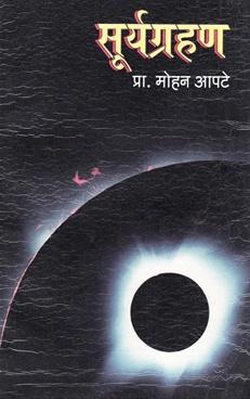 Suryagrahan