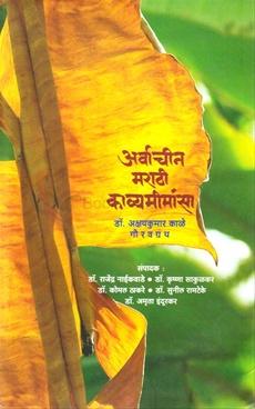 Arvachin Marathi Kavyamimansa