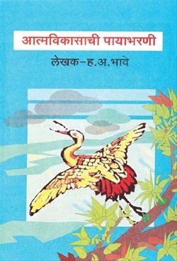 Atmavikasachi Payabharni