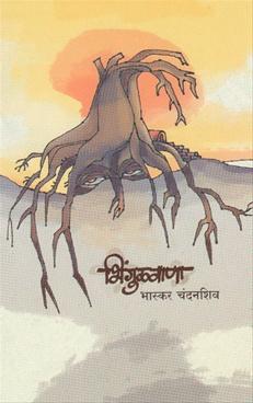 Bhingulvana