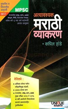 Atyavashyak Marathi Vyakaran