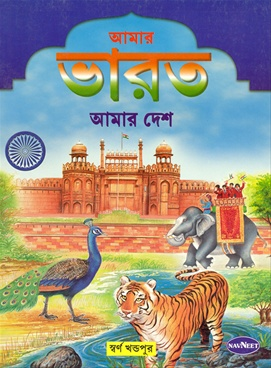 A Vision of India Amaar Bharat - Bengali
