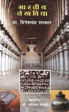 Bhartiy Lekhavidya