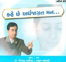 Kahe Che Ardhajagrat Mann (CD)