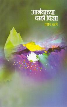 Anandachya Dahi Disha
