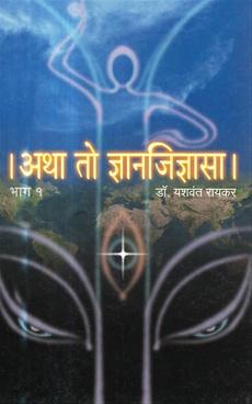 Atha To Dnyanjidnyasa Bhag 1