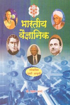 Bharatiy Vaidnyanik