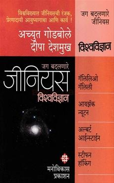 Jag Badalnare Genius Vishwavidnyan (Red)