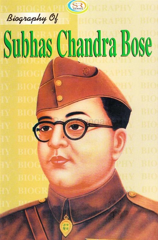 Biography of Subhas Chandra Bose - BookGanga.com