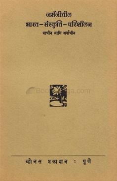 Jarmanitil Bharat Sanskruti Parishilan