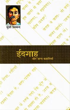 Edgah Aur Anya Kahanaiya